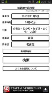 新幹線の空席情報の無料アプリ
