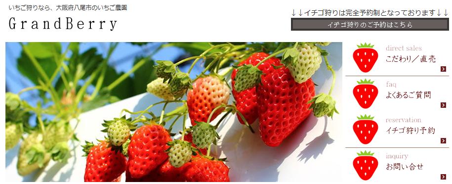 大阪のいちご狩りのお勧めスポットはgrandberry
