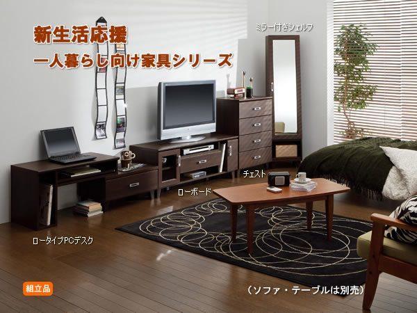 一人暮らしに必要な家具