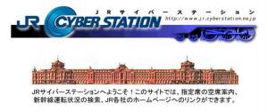 新幹線の空席情報はサイバーステーション