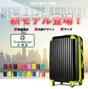 機内持ち込みスーツケースの2位
