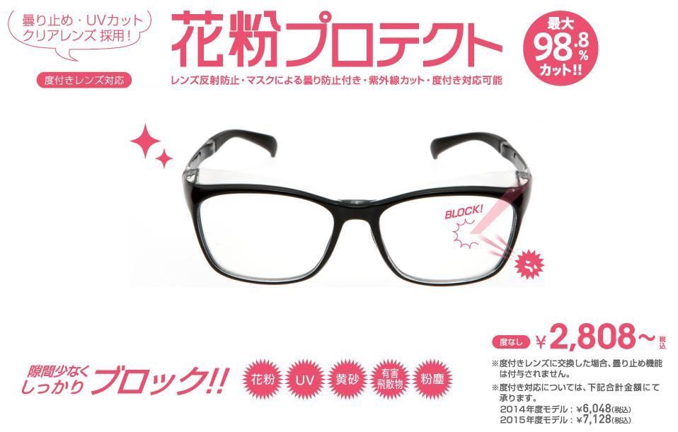子供用花粉メガネは眼鏡市場