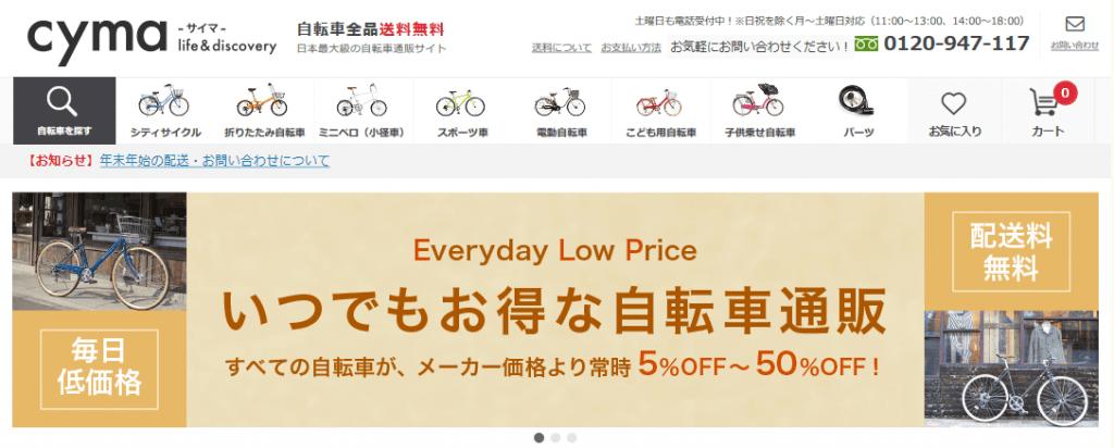 自転車通販はサイマ