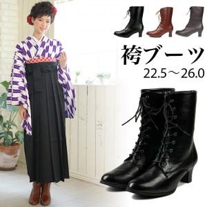 袴 ブーツ