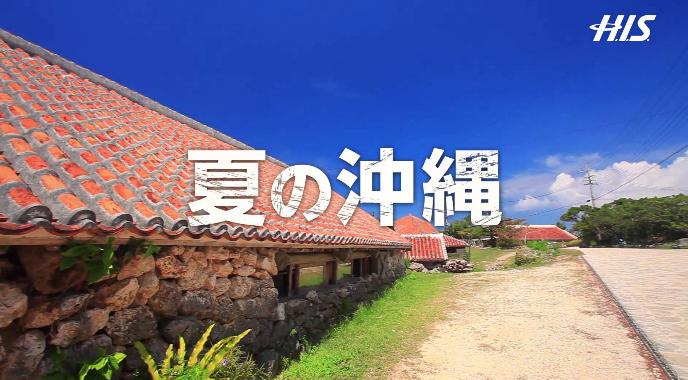 沖縄旅行の費用を抑えるにはHIS