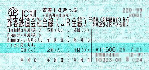 青春18きっぷでの東京大阪のルート