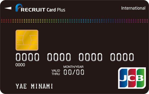 クレジットカードで還元率の高いカードはリクルートカードプラス