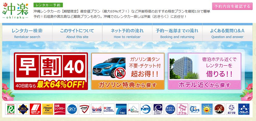 沖縄のレンタカーを格安で借りる方法は沖楽