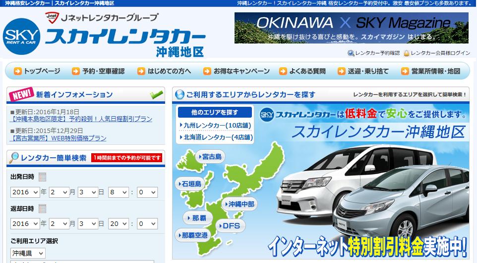 沖縄のレンタカーを格安で借りる方法はスカイレンタカー