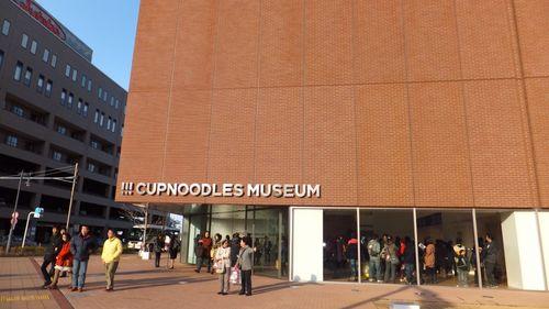 カップヌードルミュージアムの横浜の予約方法