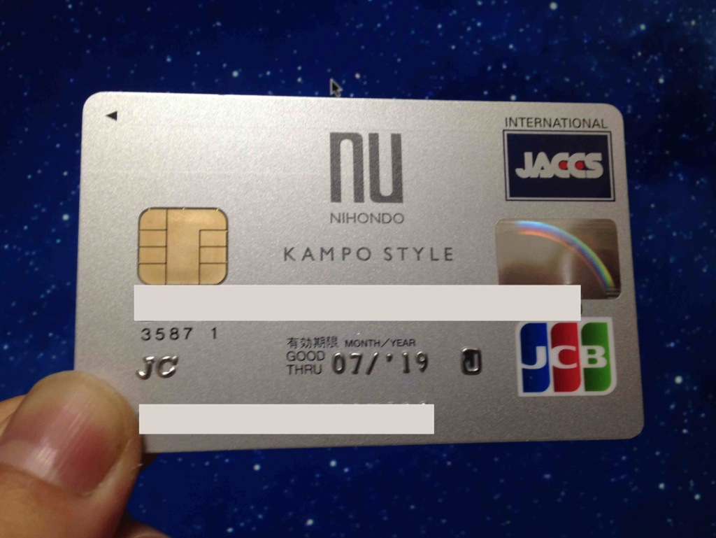 クレジットカードで還元率の高いカードは漢方スタイルクラブカード