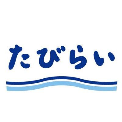 石垣島の格安ツアーを予約する方法はたびらい沖縄