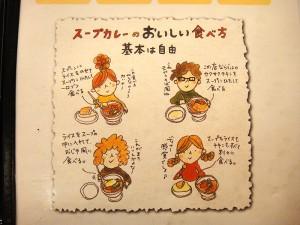 スープカレーの食べ方