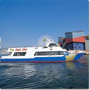海遊館 キャプテンライン