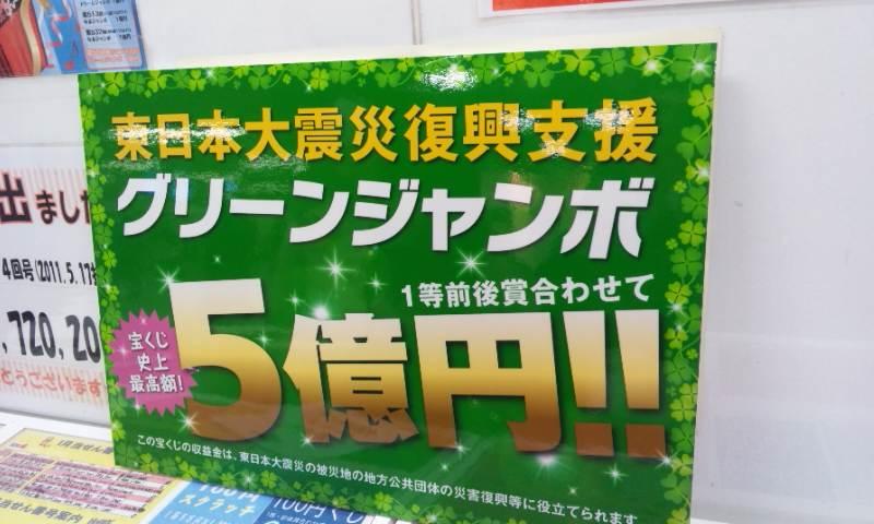 宝くじの売り場で大阪でグリーンジャンボで5億円が出た場所