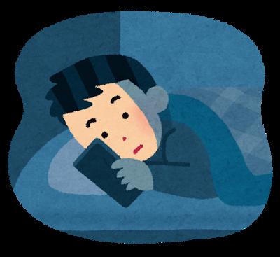 寝起きが悪いのは夜更かし
