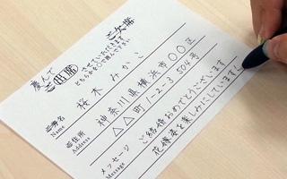 結婚式の招待状の返信方法の書き方