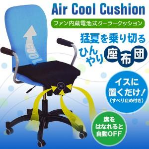 椅子 クッション 涼しい
