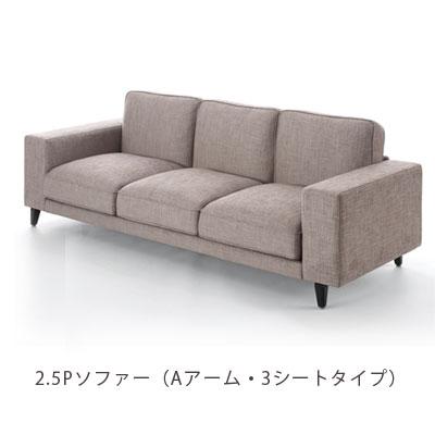 日本を代表する家具メーカーの一つ。フラクのソファ
