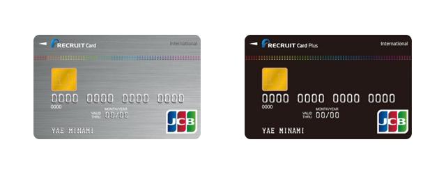 リクルートカードのポイントやリクルートカードプラスの特徴
