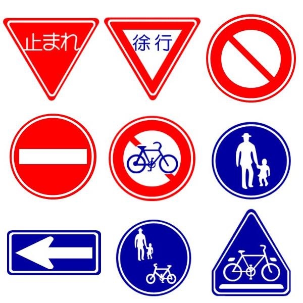 道路標識も覚えましょう