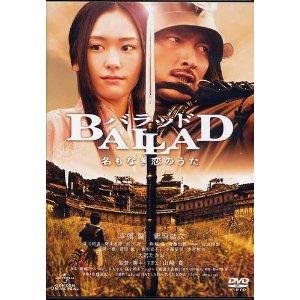 バラッド(BALLAD)名もなき恋のうた